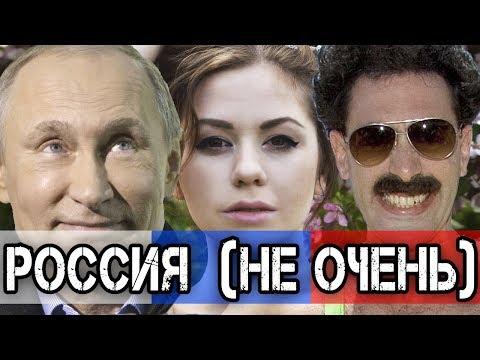 Веселая песня о России (не очень)