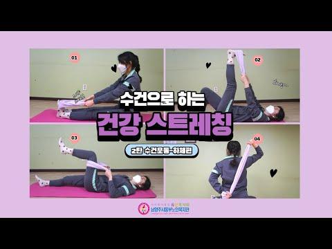 수건으로 하는 건강스트레칭 『2탄 수건운동–허리, 다리편』