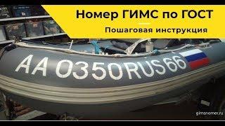 Как наносить номер на пвх лодку