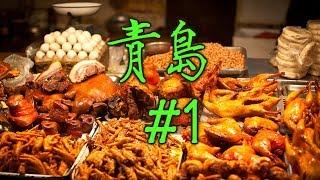 ዦ 45 ዣ Завтрак в Циндао. Шаньдунская еда