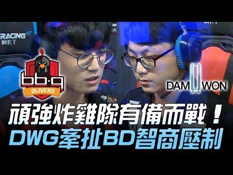 BBQ vs DWG 第二顆超新星!?頑強炸雞隊有備而戰 DWG牽扯BD智商壓制!Game1