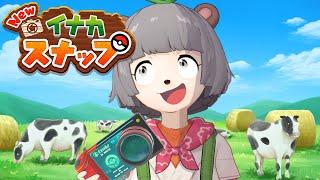 【新作ゲーム】田 舎 ス ナ ッ プ