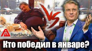 """Конкурс Иуда месяца (""""30 Сребренников"""") за январь месяц 2019"""