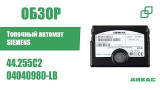 Топочный автомат SIEMENS LMO 44.255C2 арт. 04040980-LB