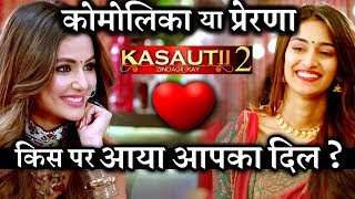 Komolika or Prerna : Who do you think is most appealing ?