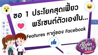 พุธ ทอล์ค พุธ โทร. ขอ 1 ประโยคสุดเฟี้ยวพรีเซนต์ตัวเองใน Features หาคู่ของ Facebook  2 พ.ค. 61
