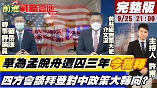 【前進戰略高地】華為孟晚舟遭囚三年今獲釋 四方會談拜登對中政策大轉向?  @全球大視野 20210925 完整版
