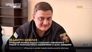 Цілителі поранених душ. ПравдаТУТ Львів