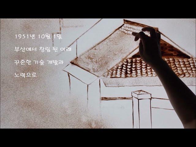창립 70주년 대국민 영상공모전 장려상(4) '행복한 사회를 만들어가는 한국조폐공사(박은영)'