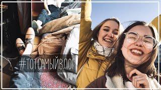 Проблемы с Курсовой и Аккредитация на Неделе Моды Санкт-Петербурга /#ТОТСАМЫЙВЛОГ || Alyona Burdina фото
