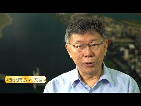 107年度戶政政策宣傳影片雁行千里