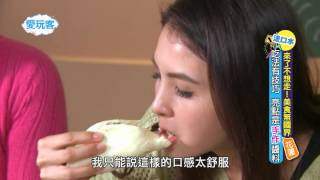 【花蓮】象牙海岸!墨西哥!上海?各種美食花蓮吃的到!!【週二愛玩客 @ 詹姆士 & 韋汝 20160119】