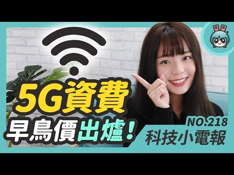 5G 資費到底要多少?