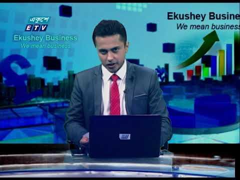 Ekushey Business    একুশে বিজনেস    10 February 2021    ETV Business