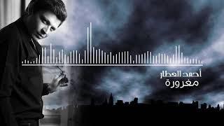 تحميل اغاني أحمد العطار | مغرورة MP3