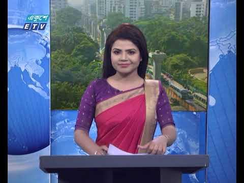 09 Am News || সকাল ০৯ টার সংবাদ || 30 September 2020 || ETV News