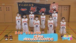 バスケ大好き!「大宝ミニバスケットボールクラブ女子 」栗東市 大宝東小学校