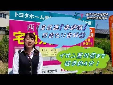 おすすめ土地紹介 豊川市西桜木町