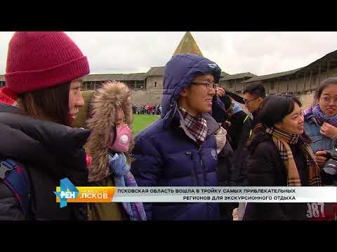 Новости Псков 18.10.2017 # Псковская область вошла в тройку регионов для экскурсионного отдыха
