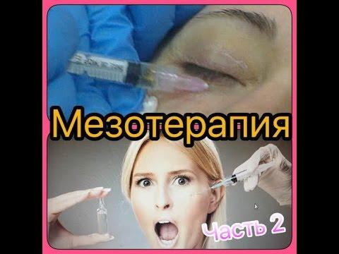 Мезотерапия ЛИЦА  Часть 2. Как выбрать препараты для МЕЗОТЕРАПИИ. Отзывы. Фото.