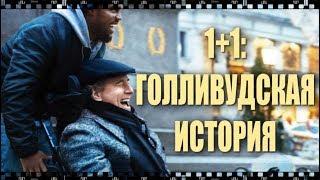 Фильм 1+1: ГОЛЛИВУДСКАЯ ИСТОРИЯ. Как скачать бесплатно