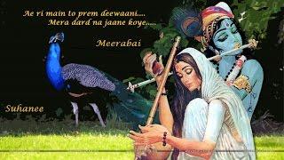 Meera Bhajan - Ae Ri Main To Prem Deewaani - Anonymous