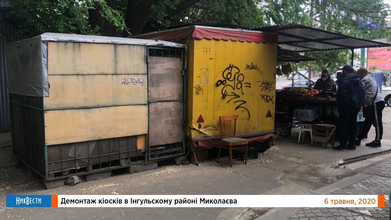 Демонтаж киосков в Николаеве
