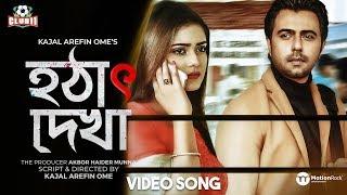Durey  Hotat Dekha Natok Song