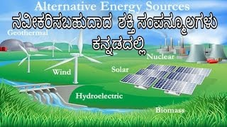 Renewable energy resources| windmill |solar panels| kannada video