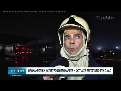 Ολοκληρωτική καταστροφή προκάλεσε η φωτιά σε εργοστάσιο στη Σίνδο | 28/01/2020 | ΕΡΤ