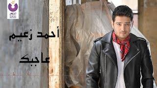 Ahmed Zaeem - Agbak (Official Lyrics Video)   أحمد زعيم - عاجبك - كلمات تحميل MP3
