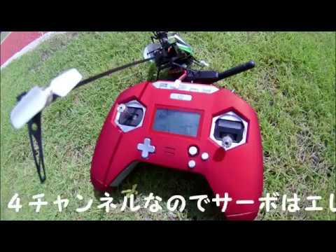 WLtoys V930 Power Star X2 6Gmode