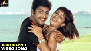 Evadi Gola Vaadidi Songs | Banthi Lanti Video Song | Aryan Rajesh, Deepika | Sri Balaji Video