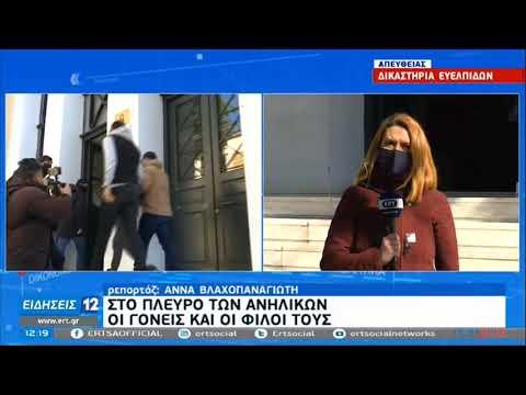 Μετανοιωμένοι δηλώνουν οι ανήλικοι – Επιμένουν ότι ο σταθμάρχης τους προκάλεσε  19/01/2021 | ΕΡΤ