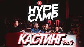 HYPE CAMP 2.0 // КАСТИНГ. VOL 2 / Николай Соболев, Наталья Краснова, Макс +100 500, Дима Масленников