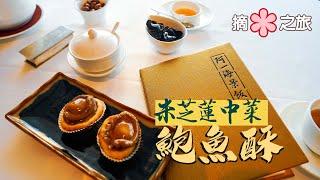 【摘星之旅】阿一海景飯店|必試一哥鮑魚酥!|坐享高層海景 服務殷勤有禮|香港美食