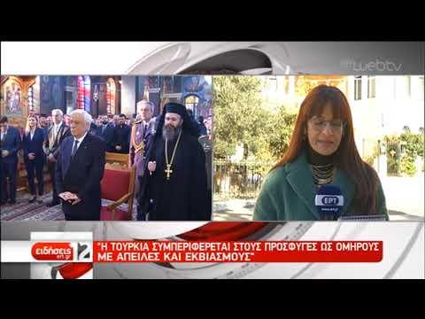 Διπλό μήνυμα Παυλόπουλου προς την Τουρκία   06/12/2019   ΕΡΤ