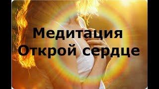 Медитация Открой сердце. Н. Пейчев