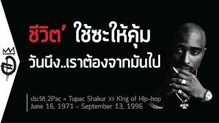 ประวัติ Tupac นักร้องฮิปฮอป 2pac ตำนาน God of Hip-hop  | อสมการ