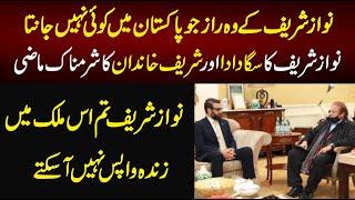 Nawaz Sharif k Wo Raaz jo Koi Bhi Pakistan Nahi Janta | Nawaz Sharif Exposed