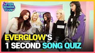 [AFTER SCHOOL CLUB] EVERGLOW's 1 Second Song Quiz (에버글로우의 1초 송퀴즈)