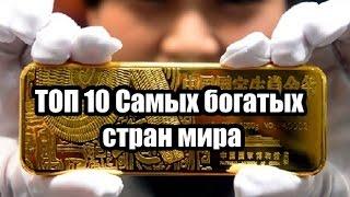 ТОП 10 Самых богатых стран   ИНТЕРЕСНЫЕ ФАКТЫ