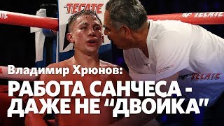 Владимир Хрюнов: Головкин сделал работу на отлично, Санчес не сделал ничего