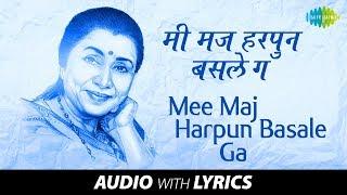 Mee Maj Harpun Basale Ga with lyrics | मी मज   - YouTube
