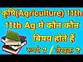 Kaun kaun subject hota hain kaksha 11th agriculture,11th Agriculture all subject,class 11 all subjec