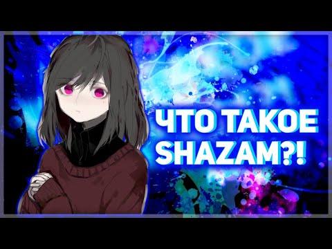 Что такое Shazam?!