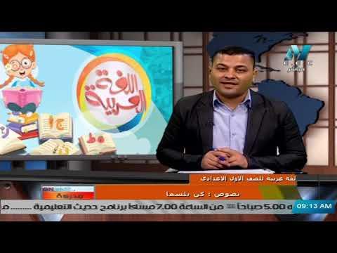 لغة عربية للصف الأول الاعدادي 2021 ( ترم 2 ) الحلقة 7 -  نصوص : كن بلسما