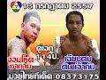 ทัศนะวิจารณ์มวยไทย 7 สี วันที่ 13 กรกฎาคม 2557 พร้อมฟอร์มหลัง - YouTube