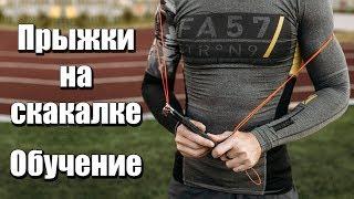ТОП 3 упражнений со скакалкой. Как Научиться Прыгать на Скакалке. Тренировки со скакалкой.