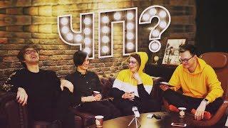 Что происходит? #3 Соколовский, Совергон и Егор, говорим о попах